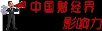 中国财经界APP